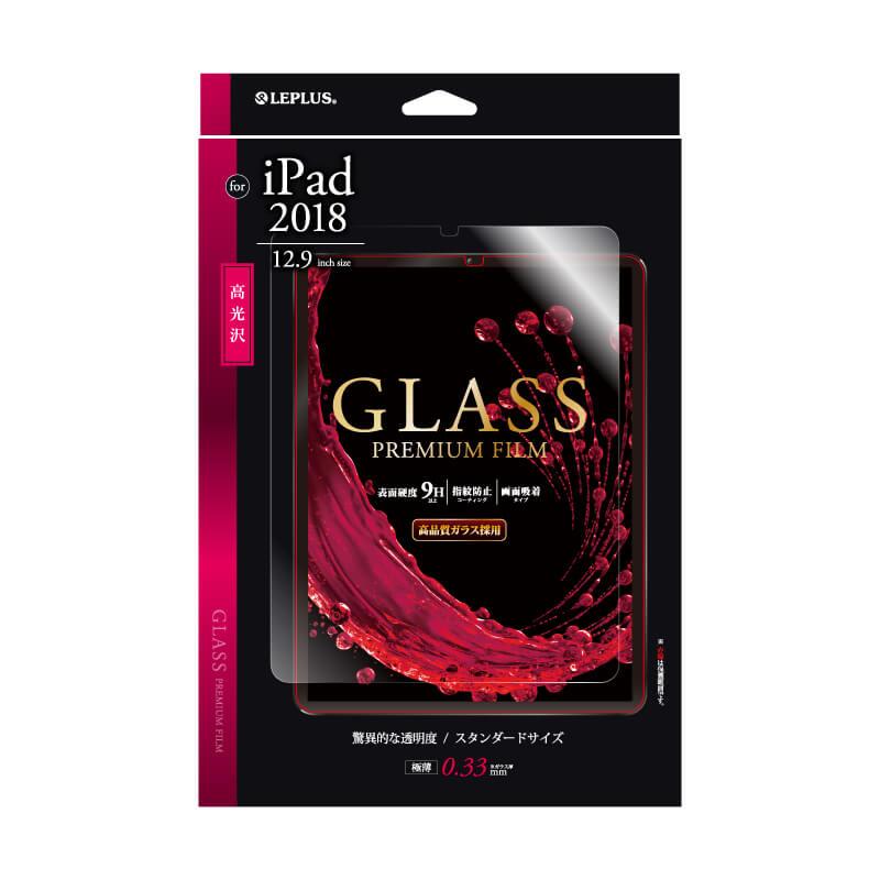 iPad Pro 2018 12.9inch ガラスフィルム 「GLASS PREMIUM FILM」 光沢 0.33mm