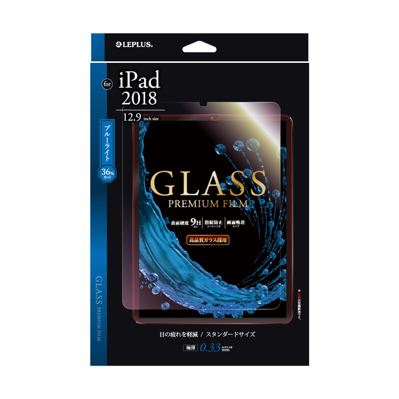 iPad Pro 2018 12.9inch ガラスフィルム 「GLASS PREMIUM FILM」 光沢/ブルーライトカット 0.33mm