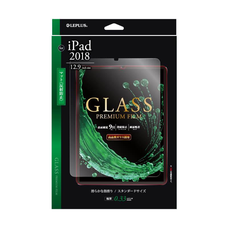 iPad Pro 2018 12.9inch ガラスフィルム 「GLASS PREMIUM FILM」 マット 0.33mm