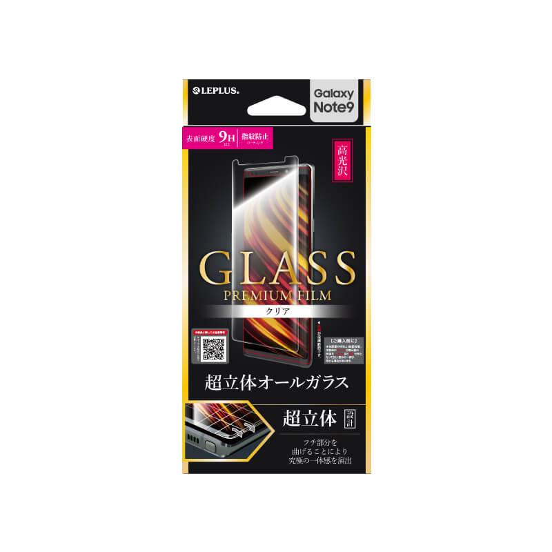 Galaxy Note9 SC-01L/SCV40 ガラスフィルム 「GLASS PREMIUM FILM」 超立体オールガラス クリア/高光沢/0.33mm