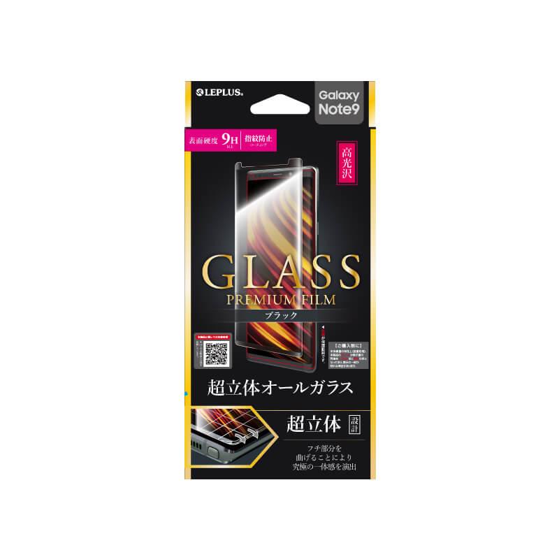 Galaxy Note9 SC-01L/SCV40 ガラスフィルム 「GLASS PREMIUM FILM」 超立体オールガラス ブラック/高光沢/0.33mm