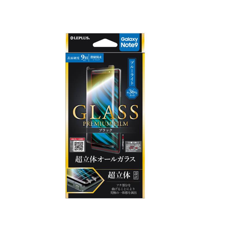Galaxy Note9 SC-01L/SCV40 ガラスフィルム 「GLASS PREMIUM FILM」 超立体オールガラス ブラック/ブルーライトカット/0.33mm