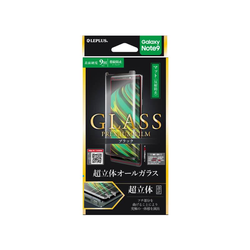 Galaxy Note9 SC-01L/SCV40 ガラスフィルム 「GLASS PREMIUM FILM」 超立体オールガラス ブラック/マット・反射防止/0.33mm