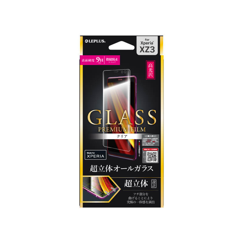 Xperia(TM) XZ3 SO-01L/SOV39/SoftBank ガラスフィルム 「GLASS PREMIUM FILM」 超立体オールガラス クリア/高光沢/0.33mm