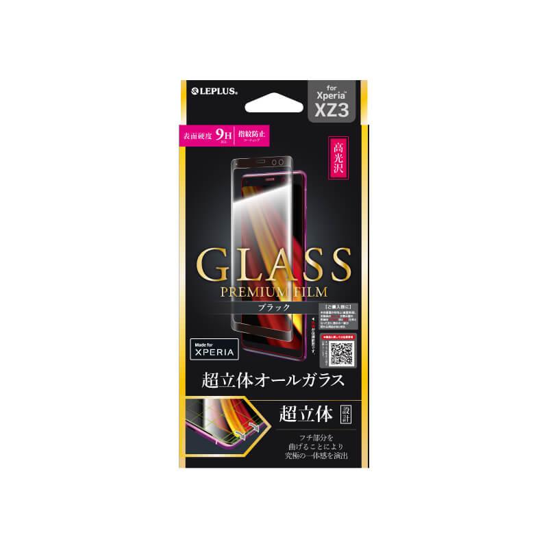 Xperia(TM) XZ3 SO-01L/SOV39/SoftBank ガラスフィルム 「GLASS PREMIUM FILM」 超立体オールガラス ブラック/高光沢/0.33mm