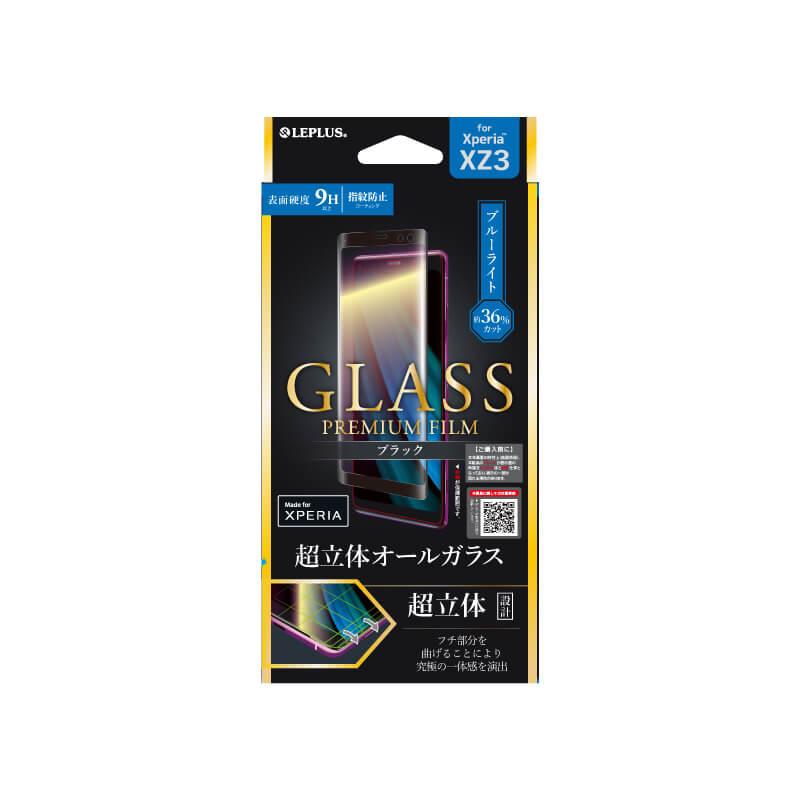 Xperia(TM) XZ3 SO-01L/SOV39/SoftBank ガラスフィルム 「GLASS PREMIUM FILM」 超立体オールガラス ブラック/ブルーライトカット/0.33mm