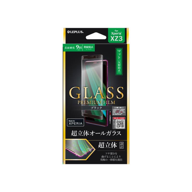Xperia(TM) XZ3 SO-01L/SOV39/SoftBank ガラスフィルム 「GLASS PREMIUM FILM」 超立体オールガラス ブラック/マット・反射防止/0.33mm