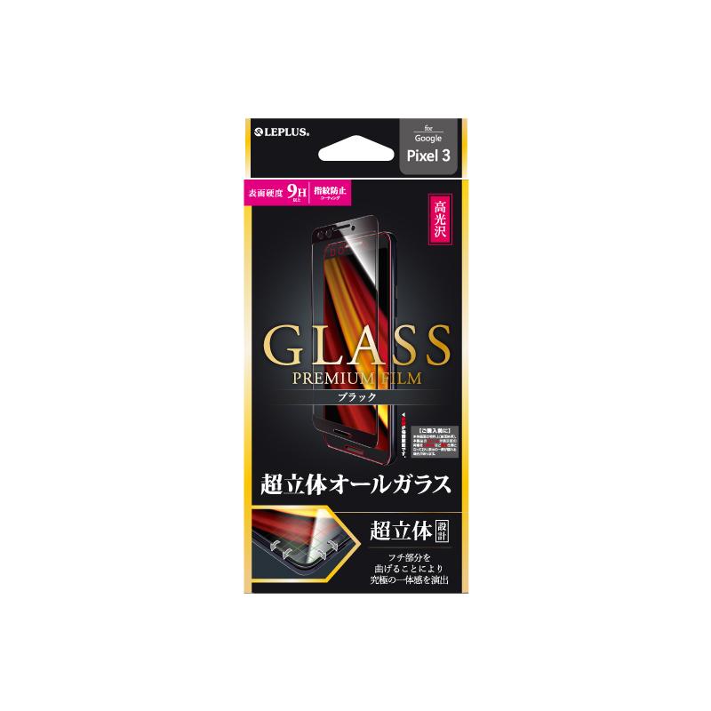 Google Pixel 3 docomo/SoftBank ガラスフィルム 「GLASS PREMIUM FILM」 超立体オールガラス ブラック/高光沢/0.33mm