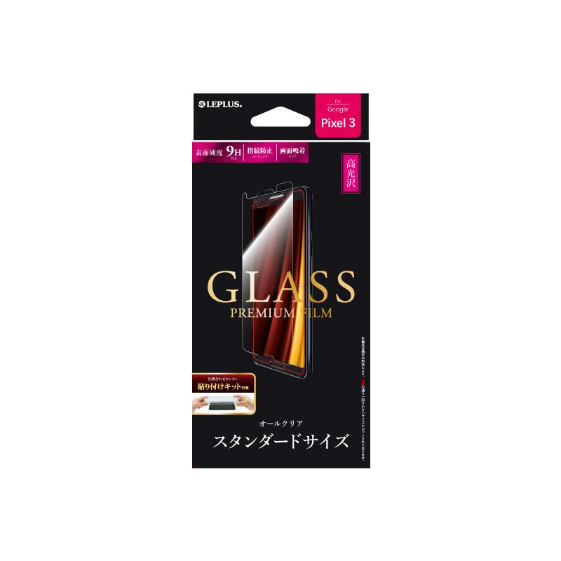 Google Pixel 3 docomo/SoftBank ガラスフィルム 「GLASS PREMIUM FILM」 スタンダードサイズ 高光沢/0.33mm
