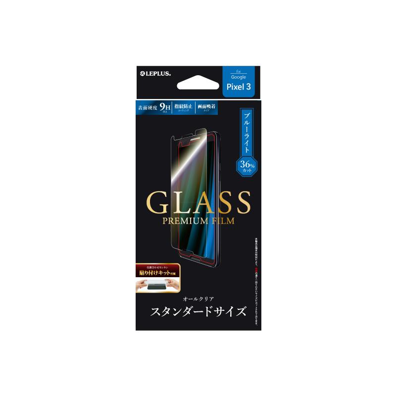 Google Pixel 3 docomo/SoftBank ガラスフィルム 「GLASS PREMIUM FILM」 スタンダードサイズ 高光沢/ブルーライトカット/0.33mm
