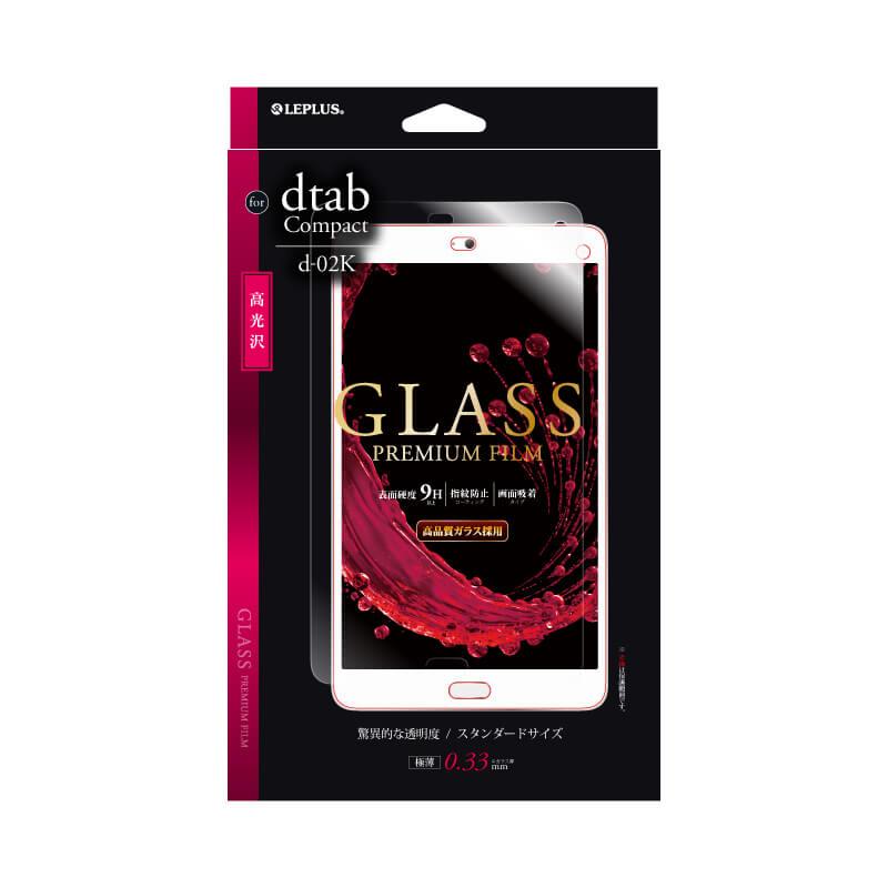 dtab Compact d-02K ガラスフィルム 「GLASS PREMIUM FILM」 スタンダードサイズ 高光沢/0.33mm