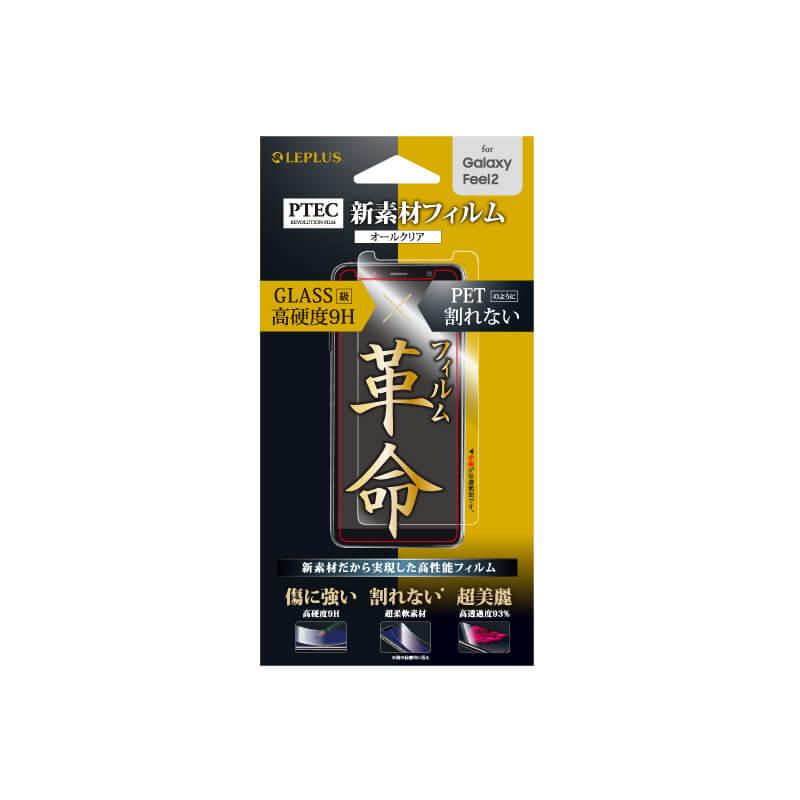 Galaxy Feel2 SC-02L 「PTEC」 9H スタンダードフィルム 高光沢