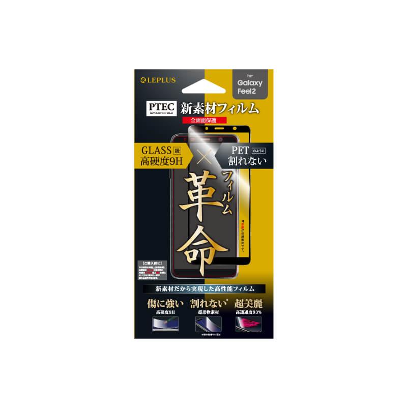 Galaxy Feel2 SC-02L 「PTEC」 9H 全画面フィルム 高光沢/ブラック