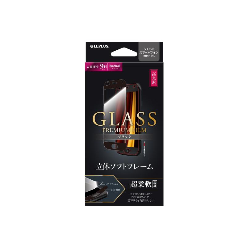 らくらくスマートフォン me F-01L ガラスフィルム 「GLASS PREMIUM FILM」 3Dハイブリッド 高光沢/ブラック
