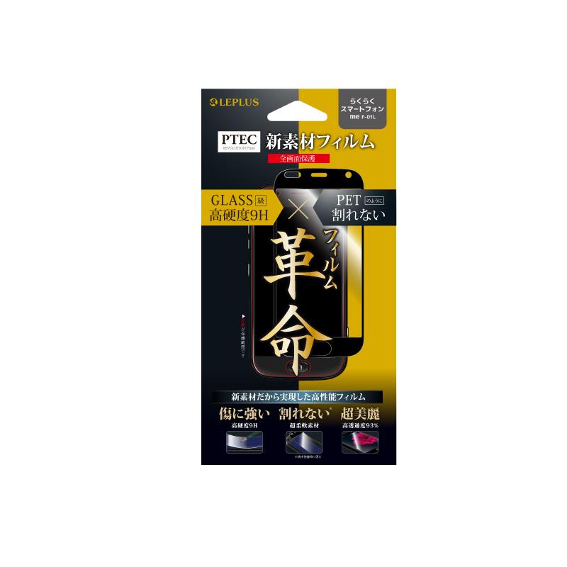 らくらくスマートフォン me F-01L 「PTEC」 9H 全画面フィルム 高光沢/ブラック