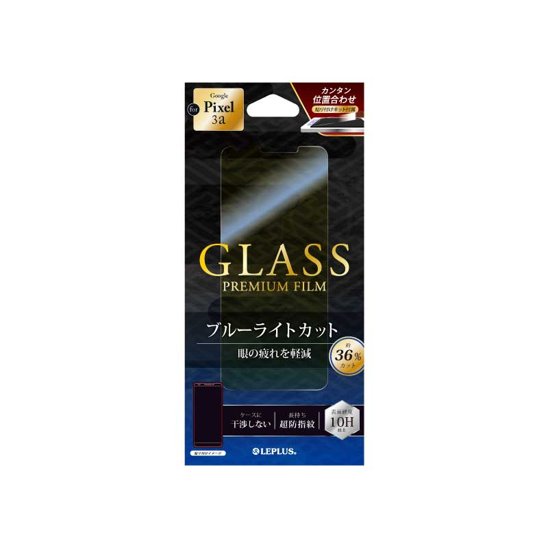 Google Pixel 3a ガラスフィルム 「GLASS PREMIUM FILM」 スタンダードサイズ 高透明・ブルーライトカット