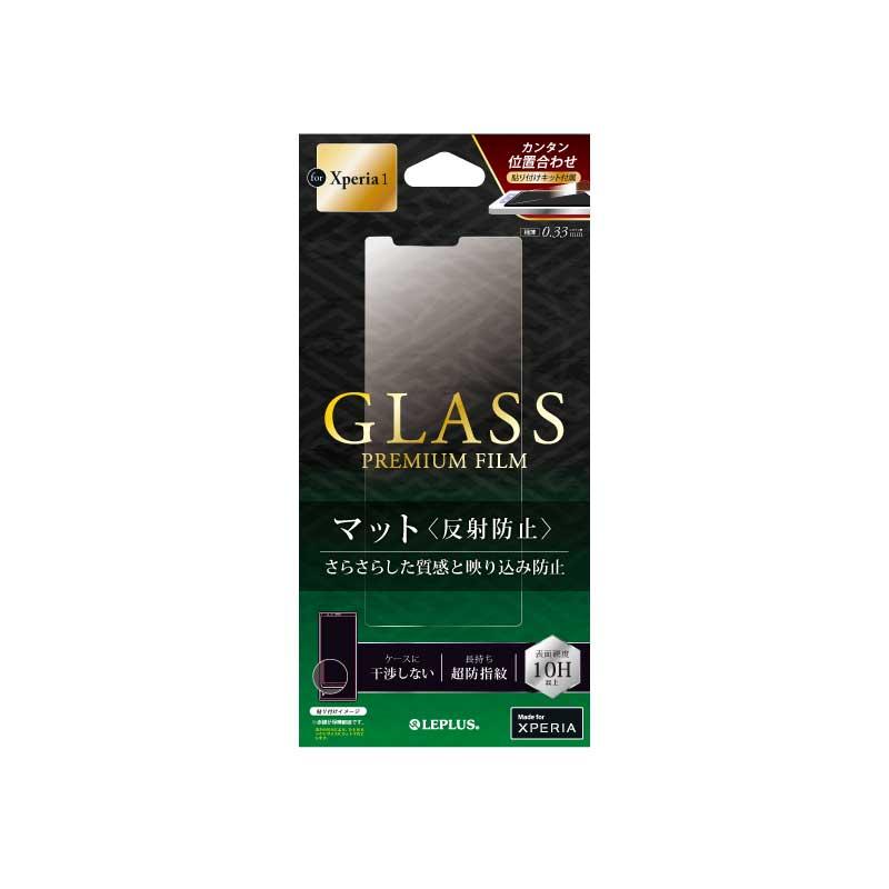 Xperia 1 SO-03L/SOV40/SoftBank ガラスフィルム 「GLASS PREMIUM FILM」  スタンダードサイズ マット