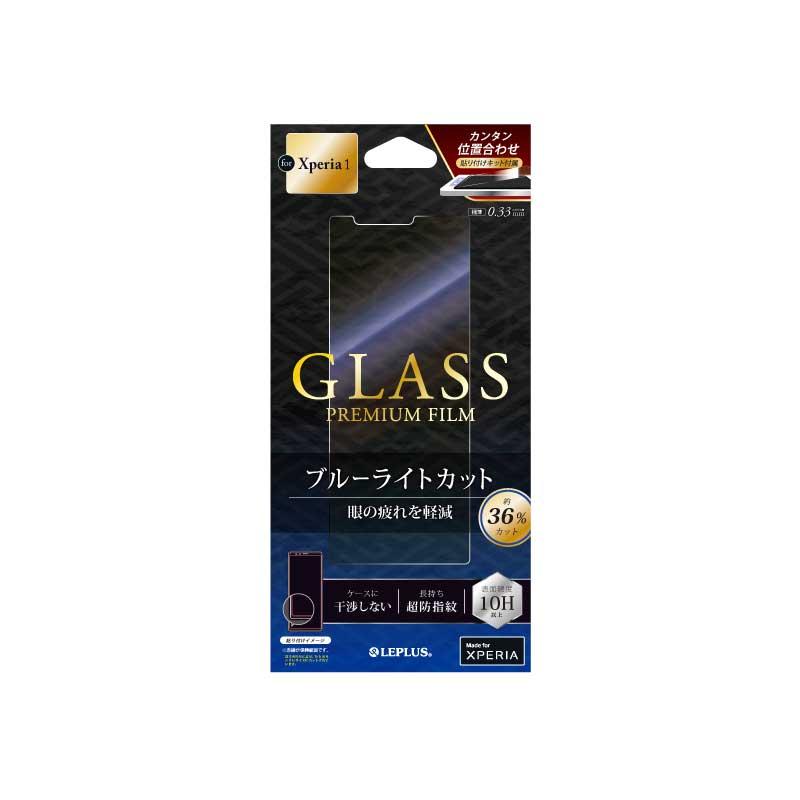 Xperia 1 SO-03L/SOV40/SoftBank ガラスフィルム 「GLASS PREMIUM FILM」  スタンダードサイズ 高透明・ブルーライトカット