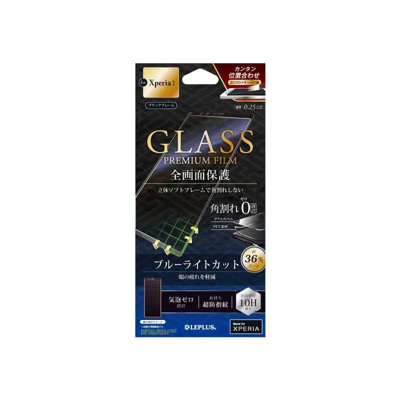 Xperia 1 SO-03L/SOV40/SoftBank ガラスフィルム 「GLASS PREMIUM FILM」  立体ソフトフレーム ブラック・高透明・ブルーライトカット
