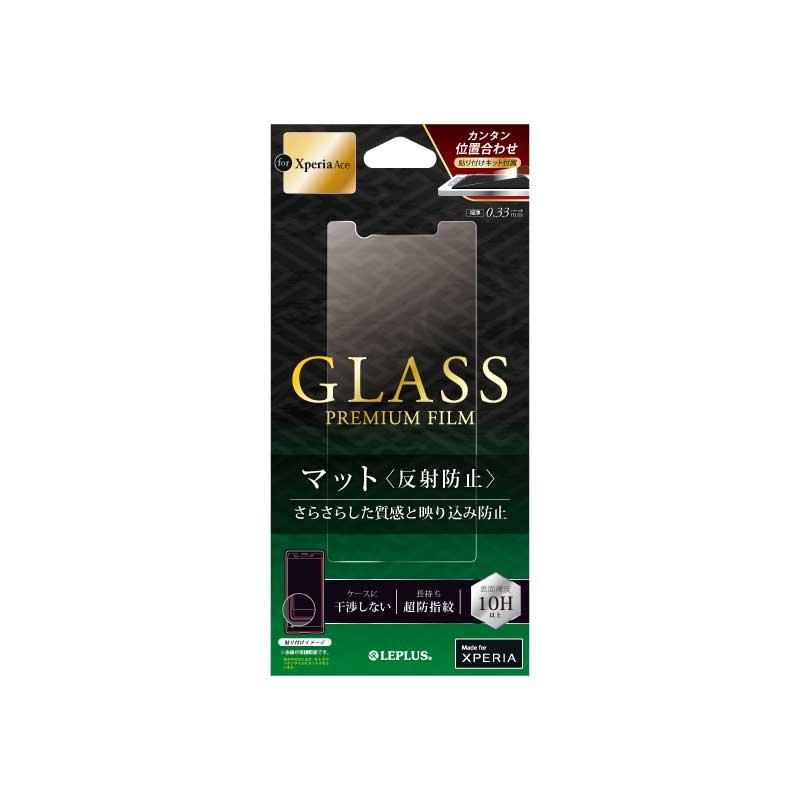 Xperia Ace SO-02L ガラスフィルム 「GLASS PREMIUM FILM」  スタンダードサイズ マット