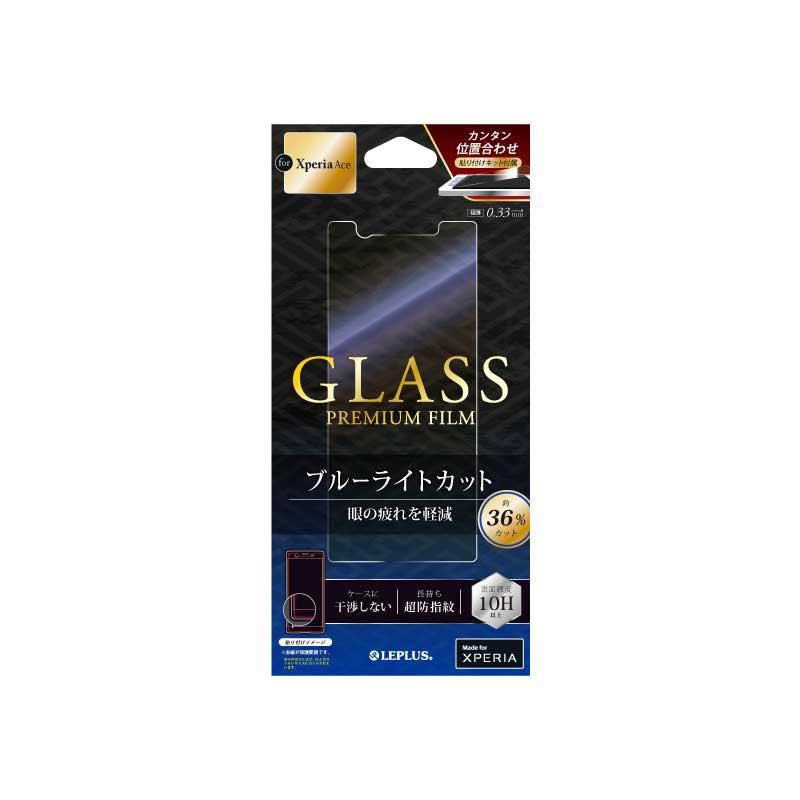 Xperia Ace SO-02L ガラスフィルム 「GLASS PREMIUM FILM」  スタンダードサイズ 高透明・ブルーライトカット