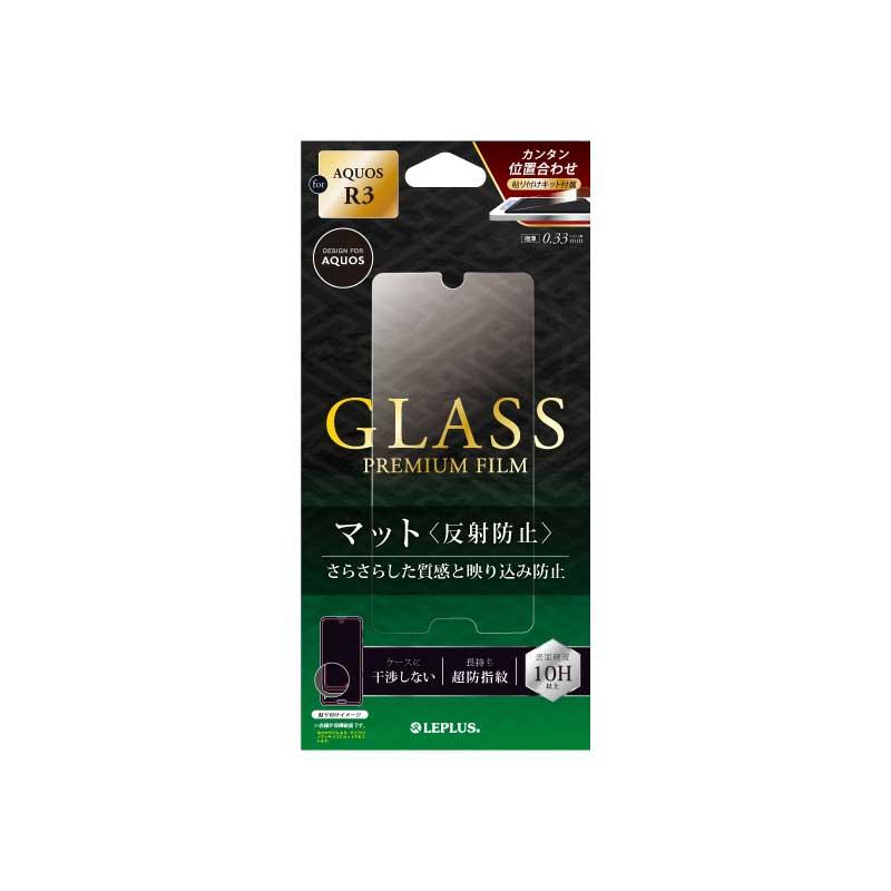 AQUOS R3 SH-04L/SHV44/SoftBank ガラスフィルム 「GLASS PREMIUM FILM」  スタンダードサイズ マット