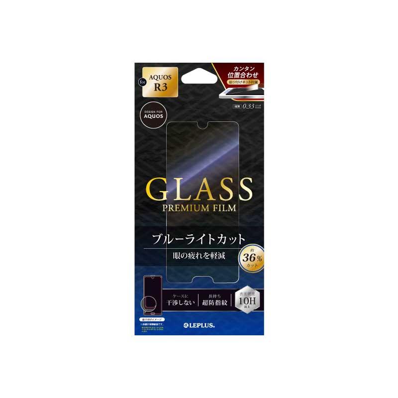 AQUOS R3 SH-04L/SHV44/SoftBank ガラスフィルム 「GLASS PREMIUM FILM」  スタンダードサイズ 高透明・ブルーライトカット