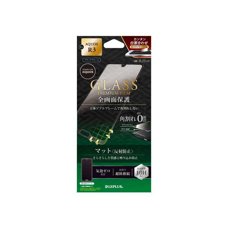 AQUOS R3 SH-04L/SHV44/SoftBank ガラスフィルム 「GLASS PREMIUM FILM」  立体ソフトフレーム ブラック・マット