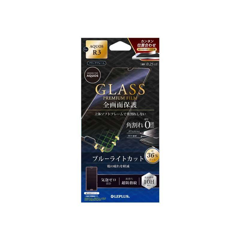 AQUOS R3 SH-04L/SHV44/SoftBank ガラスフィルム 「GLASS PREMIUM FILM」  立体ソフトフレーム ブラック・高透明・ブルーライトカット