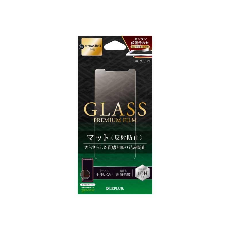 arrows Be3 F-02L ガラスフィルム 「GLASS PREMIUM FILM」  スタンダードサイズ マット