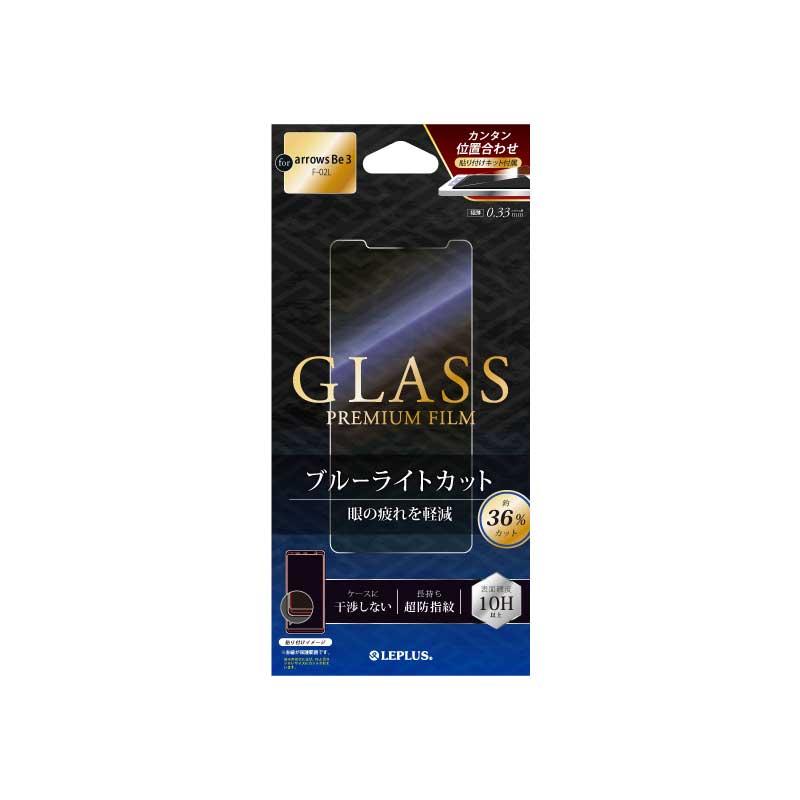 arrows Be3 F-02L ガラスフィルム 「GLASS PREMIUM FILM」  スタンダードサイズ 高透明・ブルーライトカット
