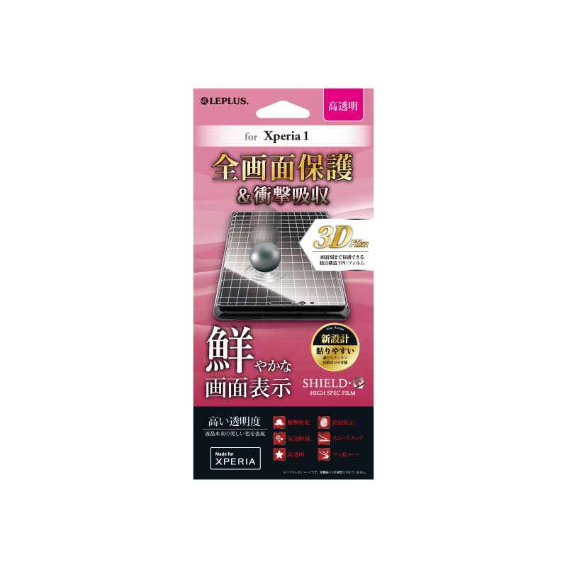 Xperia 1 SO-03L/SOV40/SoftBank 保護フィルム 「SHIELD・G HIGH SPEC FILM」 3D Film・高透明・衝撃吸収