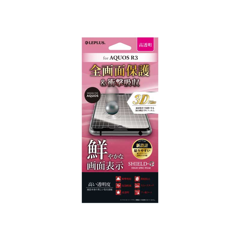 AQUOS R3 SH-04L/SHV44/SoftBank 保護フィルム 「SHIELD・G HIGH SPEC FILM」 3D Film・高透明・衝撃吸収