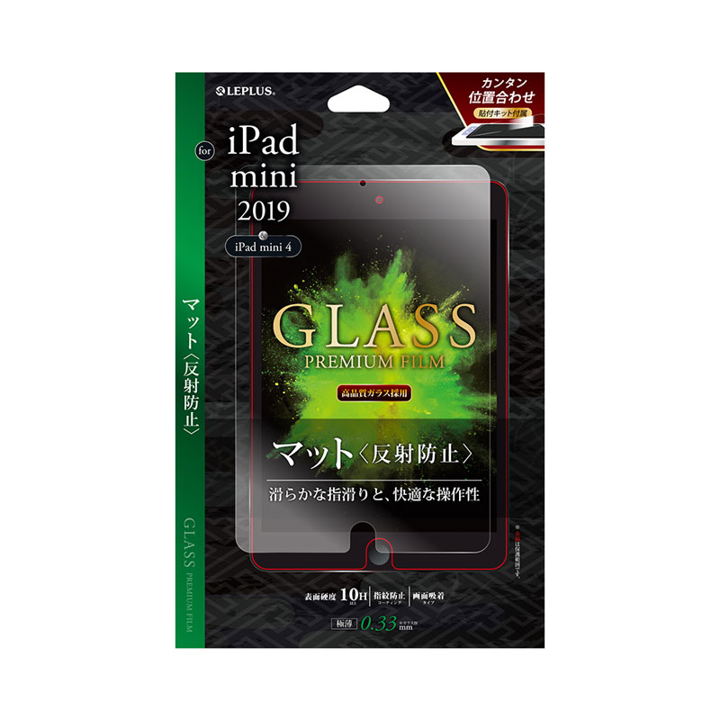 iPad mini 2019/iPad mini 4 ガラスフィルム 「GLASS PREMIUM FILM」 マット・反射防止