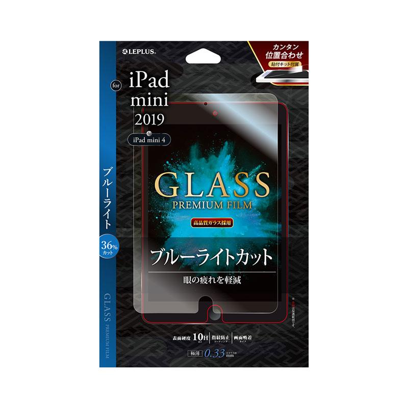 iPad mini 2019/iPad mini 4 ガラスフィルム 「GLASS PREMIUM FILM」 高透明・ブルーライトカット