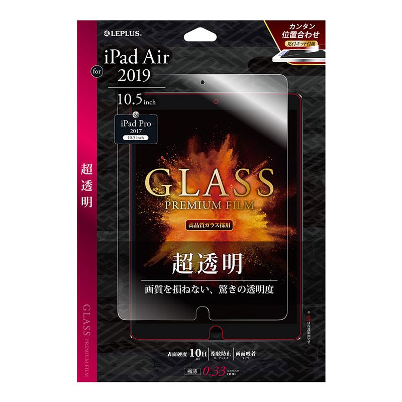 iPad Air 2019 (10.5inch)/iPad Pro 10.5inch ガラスフィルム 「GLASS PREMIUM FILM」 超透明