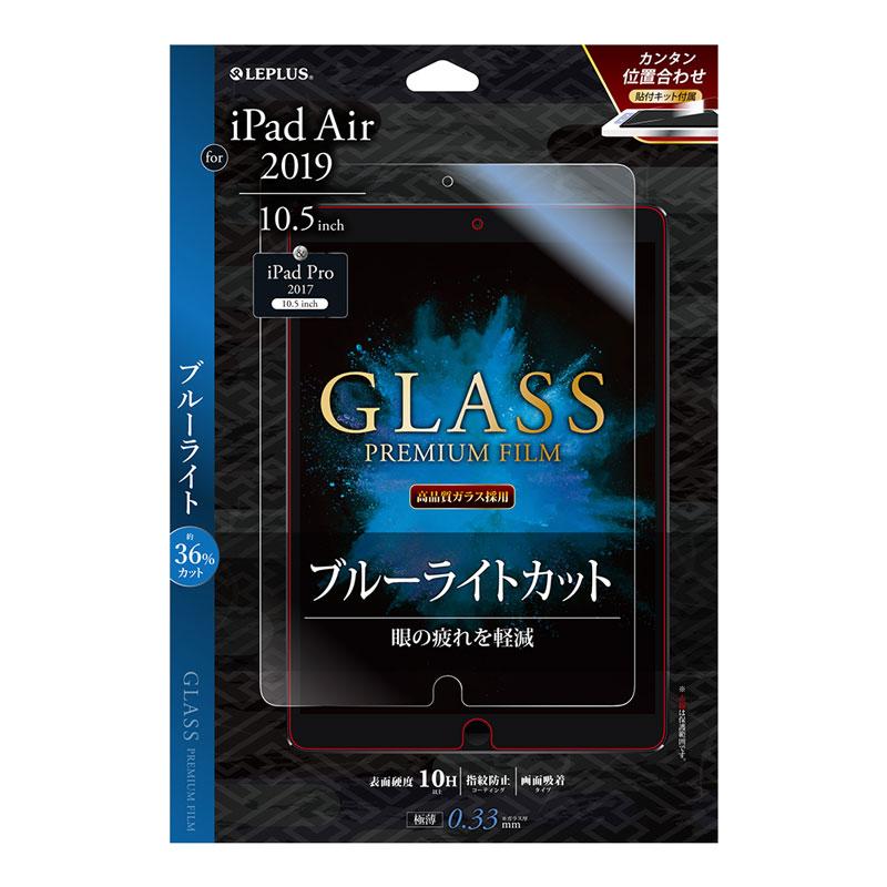 iPad Air 2019 (10.5inch)/iPad Pro 10.5inch ガラスフィルム 「GLASS PREMIUM FILM」 高透明・ブルーライトカット
