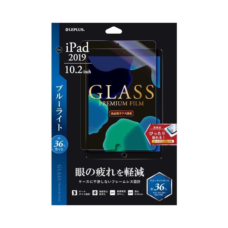 iPad 2019 (10.2inch) ガラスフィルム「GLASS PREMIUM FILM」 スタンダードサイズ ブルーライトカット