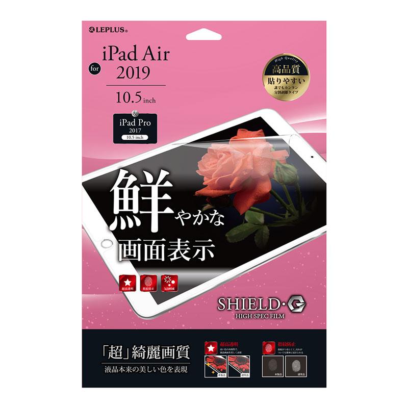 iPad Air 2019 (10.5inch)/iPad Pro 10.5inch 保護フィルム 「SHIELD・G HIGH SPEC FILM」 超透明