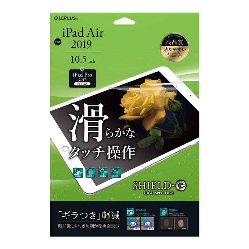 iPad Air 2019 (10.5inch)/iPad Pro 10.5inch 保護フィルム 「SHIELD・G HIGH SPEC FILM」 マット