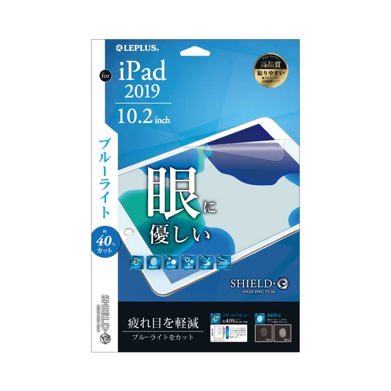 iPad 2019 (10.2inch) 保護フィルム 「SHIELD・G HIGH SPEC FILM」 ブルーライトカット