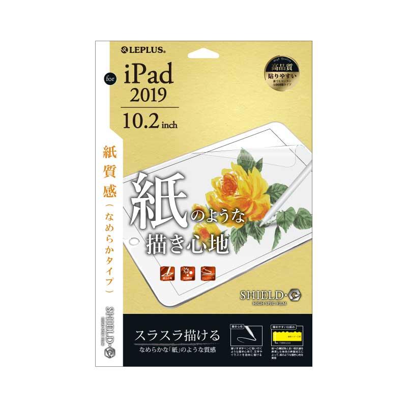 iPad 2019 (10.2inch) 保護フィルム 「SHIELD・G HIGH SPEC FILM」 反射防止・紙質感