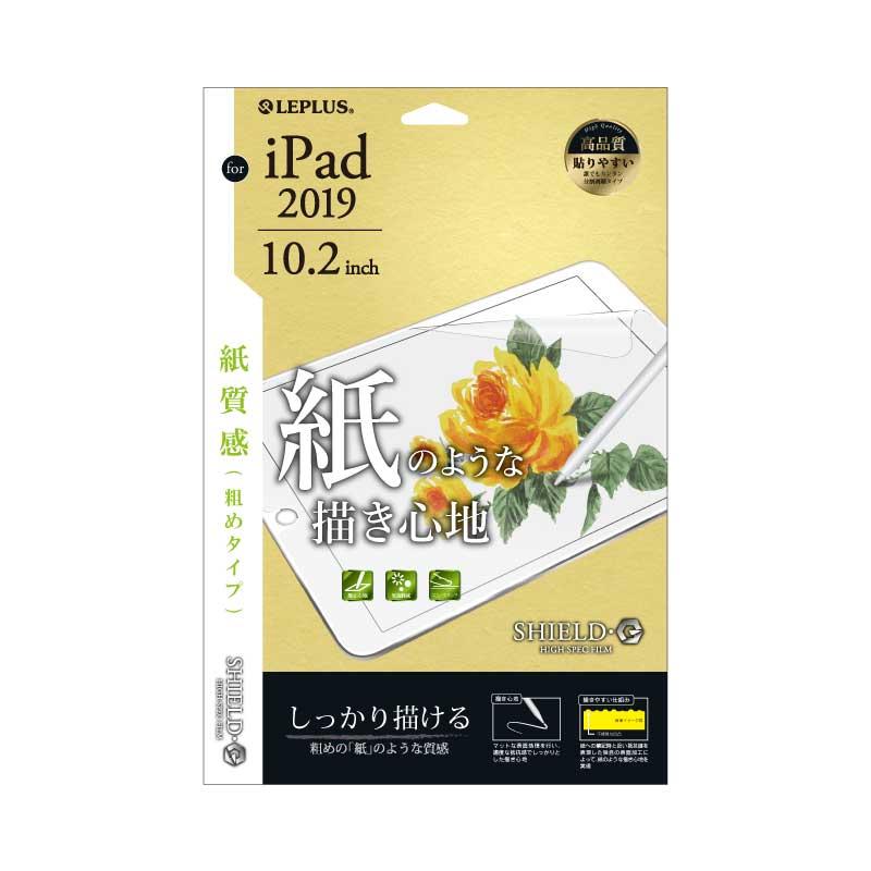 iPad 2019 (10.2inch) 保護フィルム 「SHIELD・G HIGH SPEC FILM」 反射防止・粗い紙質感