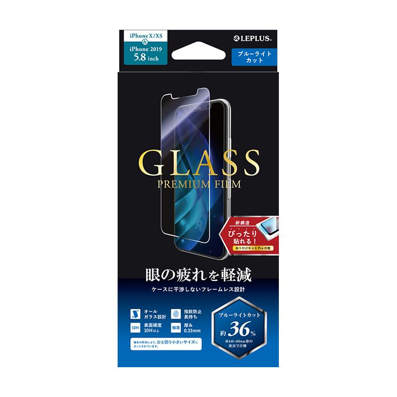 iPhone 11 Pro/XS/X ガラスフィルム「GLASS PREMIUM FILM」 スタンダードサイズ ブルーライトカット