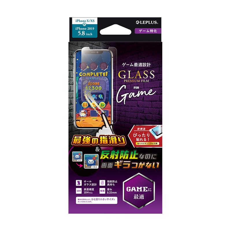 iPhone 11 Pro/XS/X ガラスフィルム「GLASS PREMIUM FILM」 スタンダードサイズ ゲーム特化