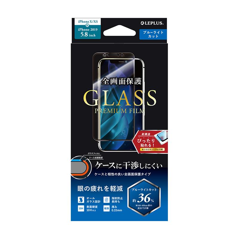 iPhone 11 Pro/XS/X ガラスフィルム「GLASS PREMIUM FILM」 平面オールガラス ブルーライトカット