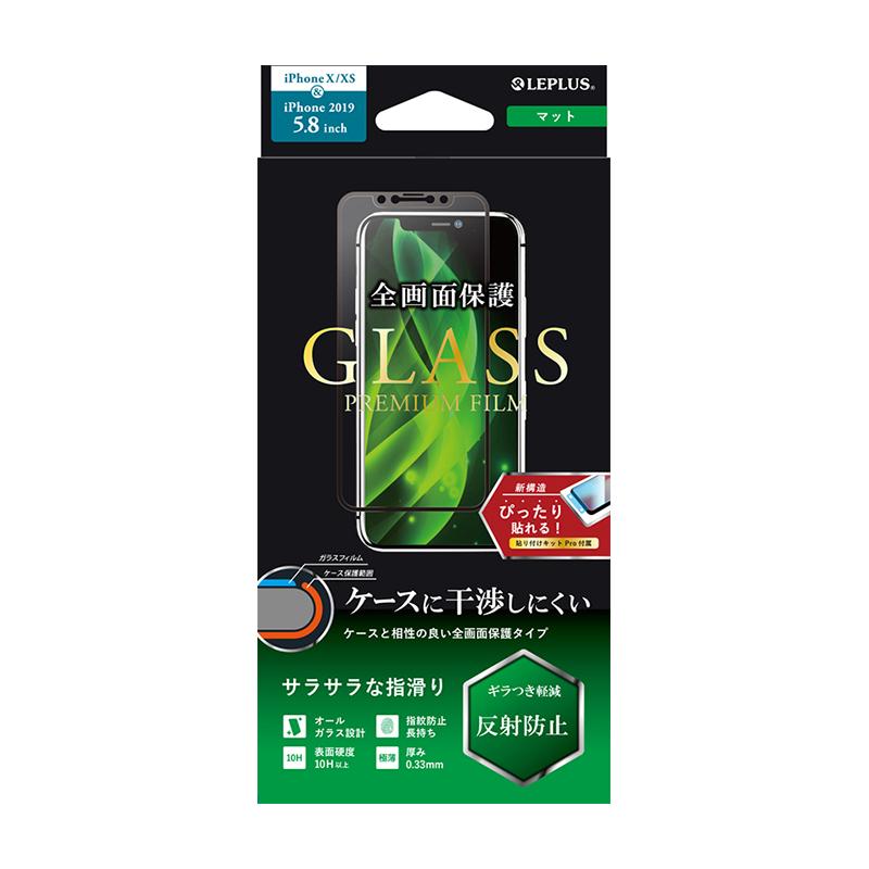 iPhone 11 Pro/XS/X ガラスフィルム「GLASS PREMIUM FILM」 平面オールガラス マット