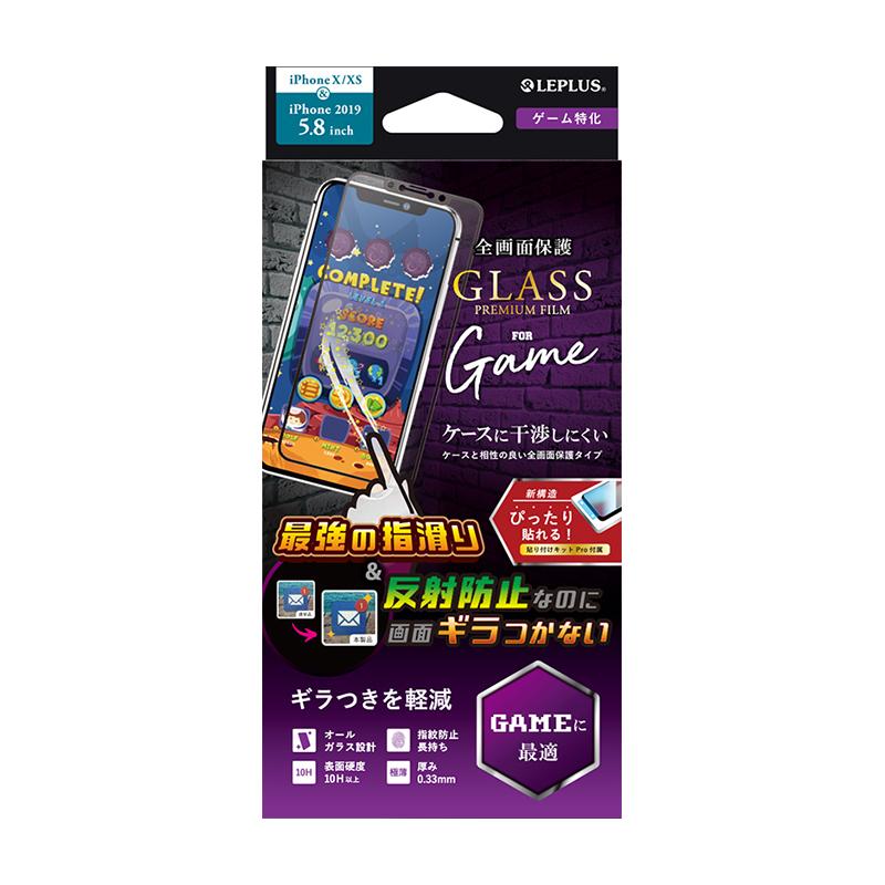 iPhone 11 Pro/XS/X ガラスフィルム「GLASS PREMIUM FILM」 平面オールガラス ゲーム特化