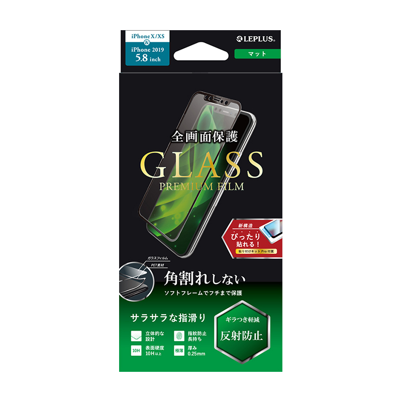 iPhone 11 Pro/XS/X ガラスフィルム「GLASS PREMIUM FILM」 立体ソフトフレーム マット