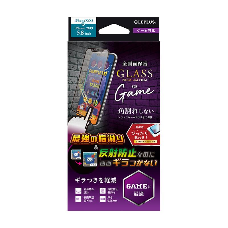 iPhone 11 Pro/XS/X ガラスフィルム「GLASS PREMIUM FILM」 立体ソフトフレーム ゲーム特化